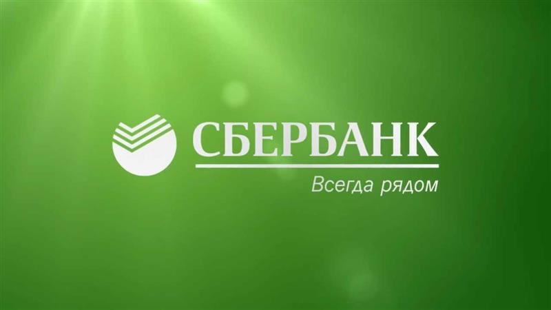 Оао сбербанк россии взять кредит микрокредиты онлайн срочно в екатеринбурге