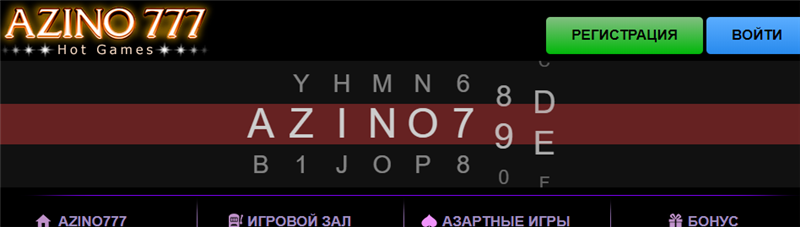 ставки азино 777